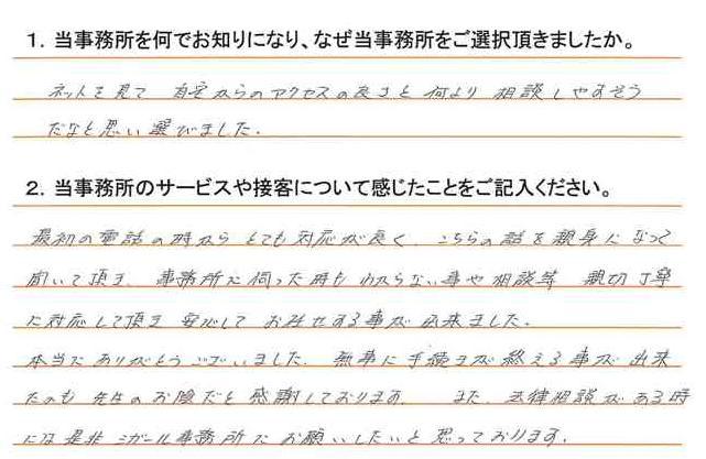 相続放棄アンケート004.jpg