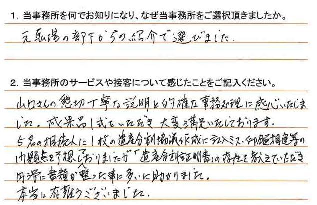 相続放棄アンケート005.jpg