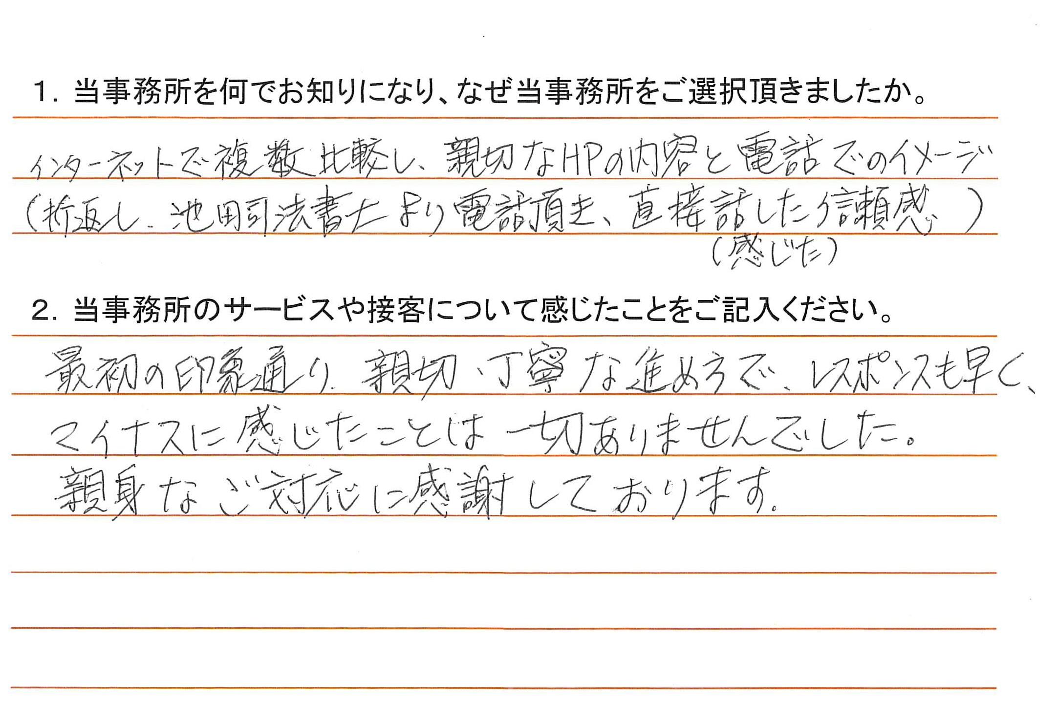 okyakusamakoe010.png