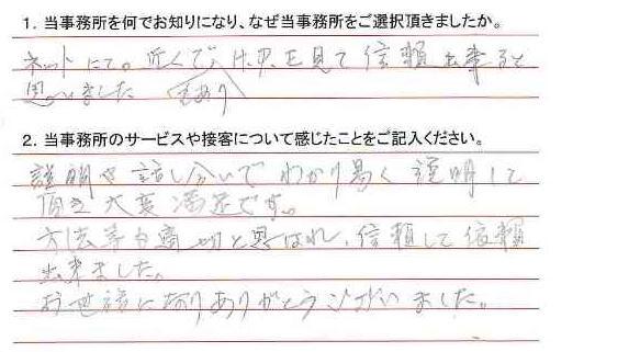 相続放棄アンケート001.jpg