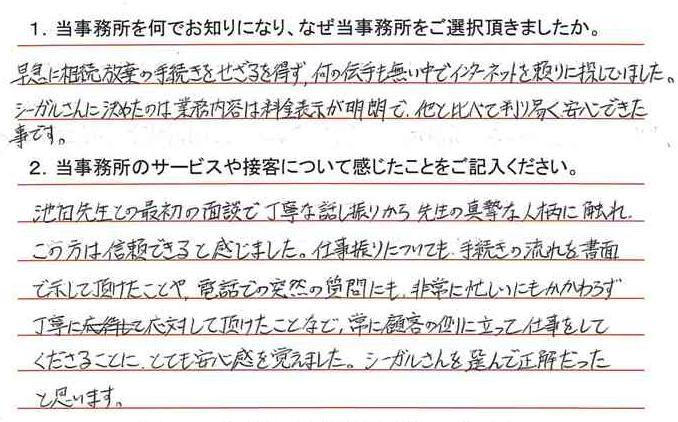 相続放棄アンケート003.jpg